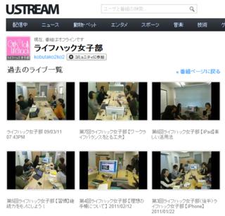 ライフハック女子部Ustream.png
