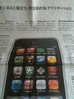 iphone nikkei.jpg