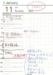 TOEIC_手帳200901111 2.png