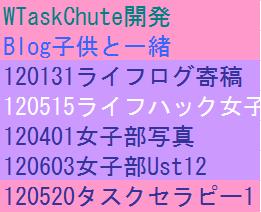 TaskChute文字色.png