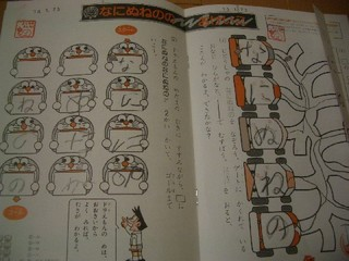 dora hiragana.JPG